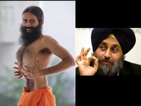 Baba Ramdev Yoga with Sukhbir Badal | Punjabi Funny Videos | international yoga dAY 2015