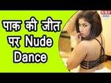 India vs Pakistan T 20 Cricket   Pakistani Model s Highlights   Hot Dance,Crying vs Shahid Afridi
