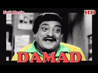 Damad | Full Hindi Movie | Popular Hindi Movies | Bhagwan - Krishna Kumari