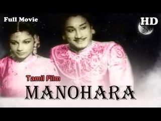 Manohara | Full Tamil Movie HD | Popular Tamil Movies | Sivaji Ganesan - P.Kannamba - T.R.Rajakumari