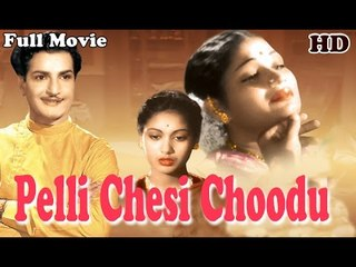 Pelli Chesi Choodu | Full Telugu Movie | Popular Telugu Movies | N. T. Rama Rao - Varalakshmi