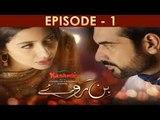 Bin Roye Episode 1  Romantic drama  Hum TV Drama | Mahira Khan as Saba Shafiq | Javed Sheikh as Shafiq Rehmat Ali |Humayun Saeed as Irtaza Muzaffar |  2 Oct 2016 | Written by Farhat Ishtiaq | Directed by Haissam Hussain Shahzad Kashmiri Momina Duraid| HD