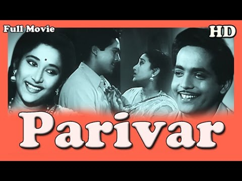 Parivar || Full Hindi Movie | Popular Hindi Movies | Kishore Kumar - Usha Kiran,