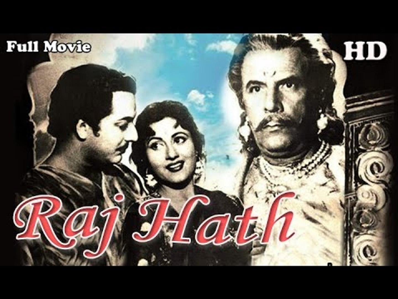 Raj Hath | Full Hindi Movie | Popular Hindi Movies | Madhubala - Pradeep Kumar - Ulhas