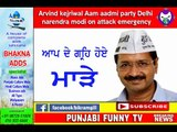 Aam Aadmi Party Arvind kejriwal  Delhi Narendra Modi On Attack Emergency