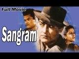 Sangram | Full Hindi Movie | Popular Hindi Movies | Top Bollywood Films