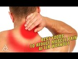 Best Foods To Reduce Muscle Pain After Workout | Best Health and Beauty Tips | Education