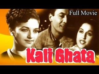 Kali Ghata | Full Hindi Movie | Popular Hindi Movie | Kishore Sahu - Bina Rai
