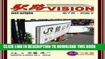 Video Best Seller Ekiji Vision vol7 Boso 2 (Japanese Edition) Free Read