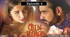 Bin Roye Episode 4 Romantic drama Hum TV Drama | Mahira Khan as Saba Shafiq | Javed Sheikh as Shafiq Rehmat Ali |Humayun Saeed as Irtaza Muzaffar | 23 Oct 2016 | Written by Farhat Ishtiaq | Directed by Haissam Hussain Shahzad Kashmiri Momina Duraid| HD