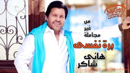 Hany Shaker - Bara Nafsy (Official Lyrics Video)   هاني شاكر - برة نفسي