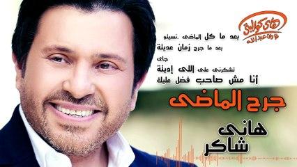 Hany Shaker - Garh El Mady (Official Lyrics Video)   هاني شاكر - جرح الماضى