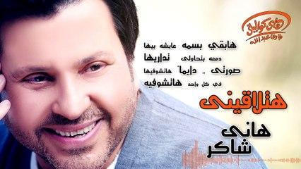 Hany Shaker - Hatla einy (Official Lyrics Video)   هاني شاكر - هتلاقينى