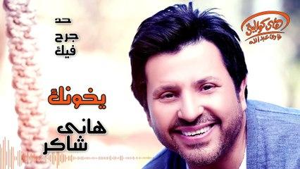 Hany Shaker - Yekhonak (Official Lyrics Video)   هاني شاكر - يخونك