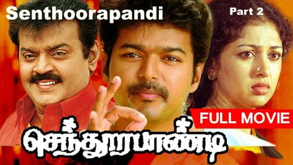 Senthoorapandi | Part 2 | Full Tamil Movies | Vijaykanth | Vijay | Gouthami