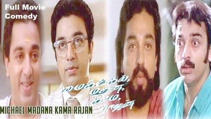 Micheal Madhana Kama Rajan | Full Movie | Tamil Superhits | Kamal Hasan