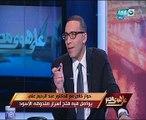 عبد الرحيم على لخالد صلاح: بعض وزراء شريف إسماعيل ضد قانون الجمعيات الاهلية