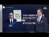 위기의 佛 올랑드 대통령…지지율 4%까지 추락 _채널A_뉴스TOP10