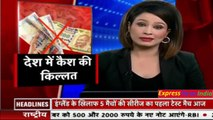 Aaj Tak live Hindi News Today Banned INR Rupees.