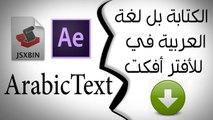 حل مشكلة الكتابه بلغة العربية  في برنامج افتر افكت سي اس 6
