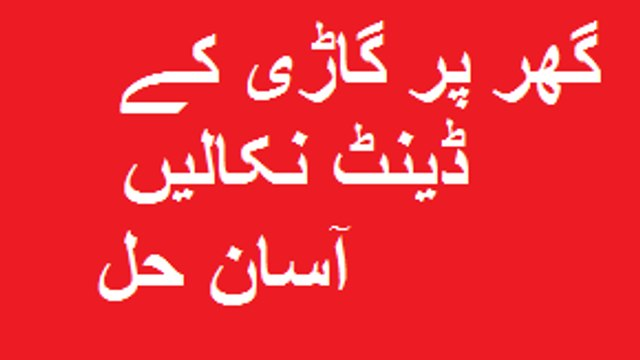 REMOVE THE DENT OF CAR AT HOME  VERY EASY pakistani dramas indian dramas films pakistani songs  stage shows bin roey drama sanaam drama dewana drama rahat fath ali khan pakistani anchor neews chy wala news geo news ary news geo head lines new songs2016 ol