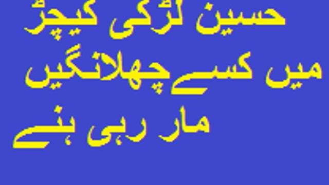 hahaha funny video girl jump in the puddlepakistani dramas indian dramas films pakistani songs  stage shows bin roey drama sanaam drama dewana drama rahat fath ali khan pakistani anchor neews chy wala news geo news ary news geo head lines new songs2016