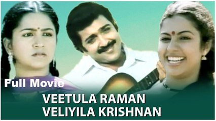 Veetula Raman Veliyila Krishnan | Full Tamil | Sivakumar | Radhika | Suhasini | M. R. Krishnamurthy