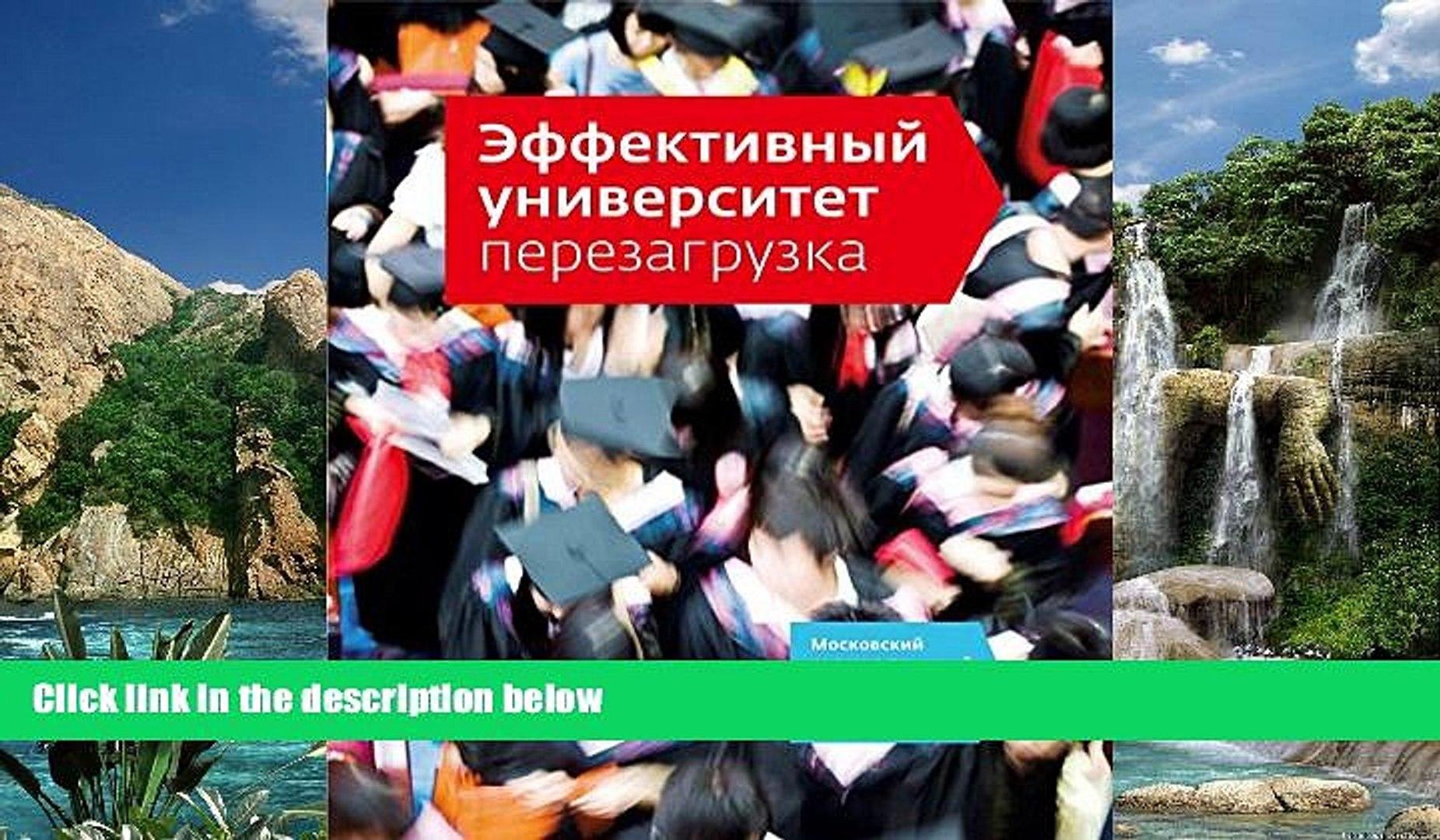 Big Deals  Эффективный универ�итет: перезагрузка (Russian