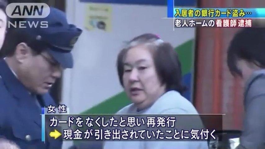 【看護師犯罪】老人ホーム入居者のカードを盗み、現金2300万円を引き出したとして、看護師の大内美代子容疑者(54)を逮捕 | Godialy.com