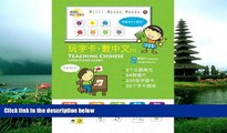 Online eBook  Teaching Chinese with Flashcards: Simplified Chinese: My Fun Chinese Teaching