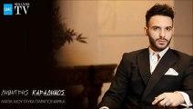 Δημήτρης Καραδήμος - Μάτια Μου Γλυκά Παραπονιάρικα | Dimitris Karadimos - Matia Mou Glika Paraponiarika (New 2016 / Spot)
