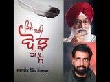 Hidden Talent Of Punjab | Punjabi Ghazal | Punjabi Shayari | Bojh | Jagjit Singh Pyasa