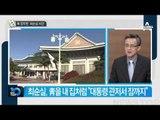 청와대 포진한 '최순실 사단' 은?_채널A_뉴스TOP10