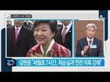 """추미애 """"최순실과 심령 대화 했던 대통령""""_채널A_뉴스TOP10"""