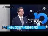 검찰, '비선실세' 최순실 피의자 소환_채널A_뉴스TOP10