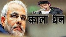 काला धन कहाँ है  Funny Audio Prank Call By RJ Naved