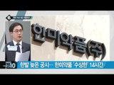 한미약품 30분 늑장 공시…위법 여부 조사_채널A_뉴스TOP10