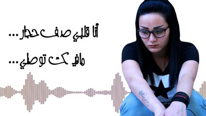 Heba Fahmeh - Promo La Tashtaqle | هبة فاهمة - برومو اغنية لا تشتقلى