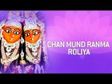 Chamunda Maa Na Garba - Chan Mund Ranma Roliya   Chamunda Maa Gujarati Bhajans