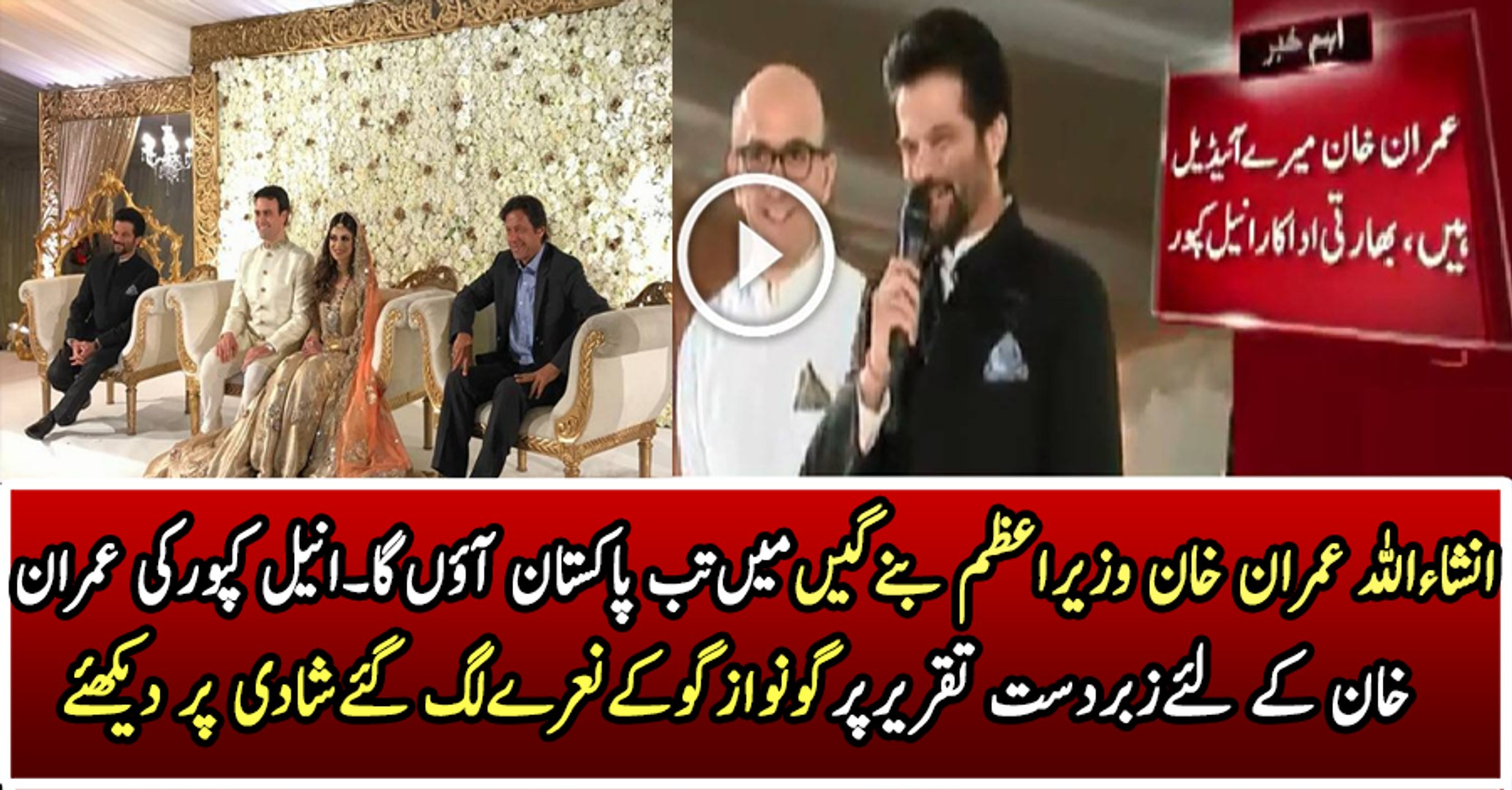 Anil Kapoor is Prasing Imran Khan in a Wedding and Everyone Started Go  Nawaz Go