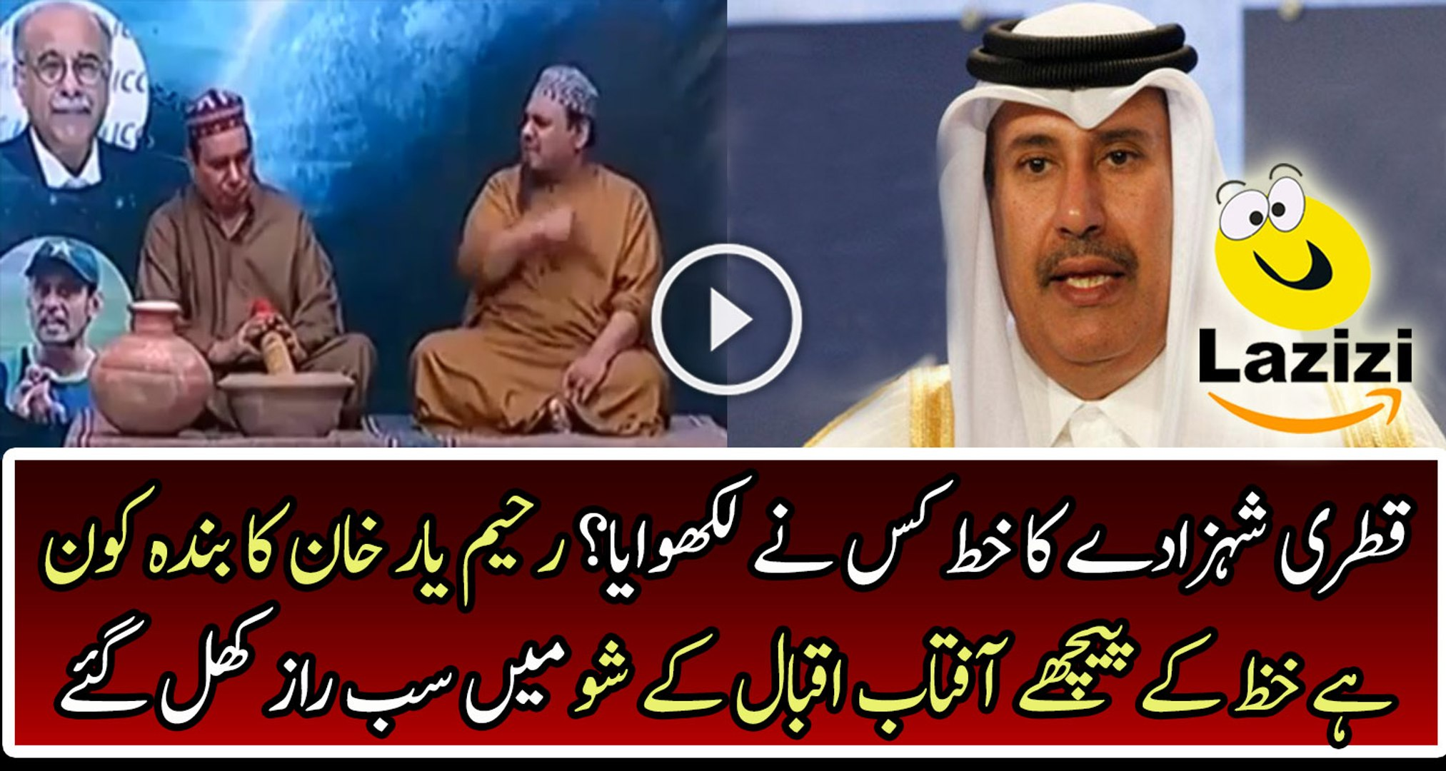 A Person From Rahim Yar Khan is Involved in Qatar Prince's Letter