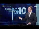 추미애, 전두환 예방 직접 결정…상의 없었다_채널A_뉴스TOP10