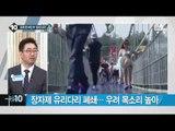 중국, 세계 최장 '장자제 유리다리' 폐쇄 _채널A_뉴스TOP10