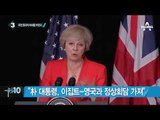 """""""박 대통령, 이집트-영국과 정상회담""""_채널A_뉴스TOP10"""