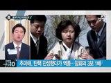 추미애, 봉하마을 찾아 노무현 전 대통령 참배_채널A_뉴스TOP10