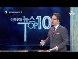 추미애, 정계입문 21년 만에 여성 당대표에_채널A_뉴스TOP10