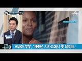 오바마 대통령 부부의 연애 다룬 영화 공개_채널A_뉴스TOP10