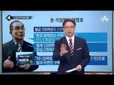 """태영호 한국 망명…통일부 """"태영호는 가명""""_채널A_뉴스TOP10"""