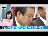 박 대통령, 與 신임지도부 청와대 초청_채널A_뉴스TOP10