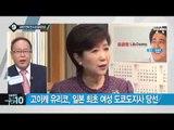 고이케 유리코, 일본 최초 여성 도쿄도지사 당선_채널A_뉴스TOP10